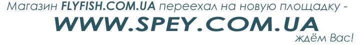 Нахлыстовый интернет магазин Spey.com.ua